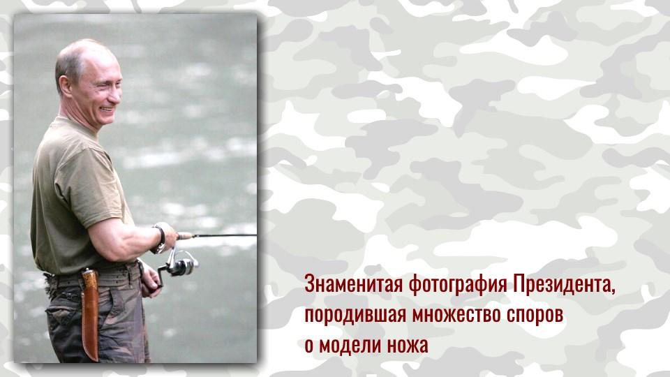 Владимир Владимировач Путин на рыбалке с ножом